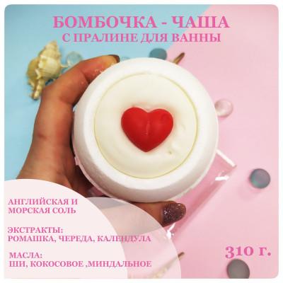 """Бомбочка-чаша с пралине для ванны """"Это любовь"""""""