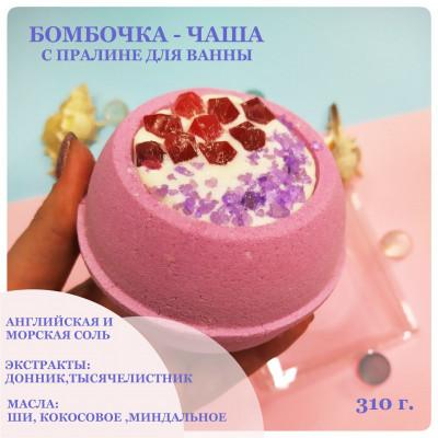 """Бомбочка-чаша с пралине для ванны """"Смородина, гранат и лаванда"""""""