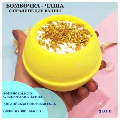 """Бомбочка-чаша с пралине для ванны """"Золотой апельсин"""""""